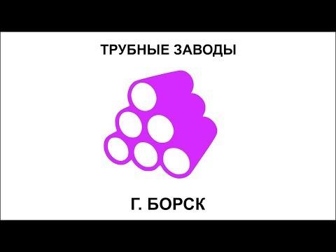 Видео Трубы квадратные сварные