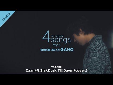 [4songs_뽀송즈] ZAYN_Dusk Till Dawn Ft. Sia(cover) By 가호(Gaho)