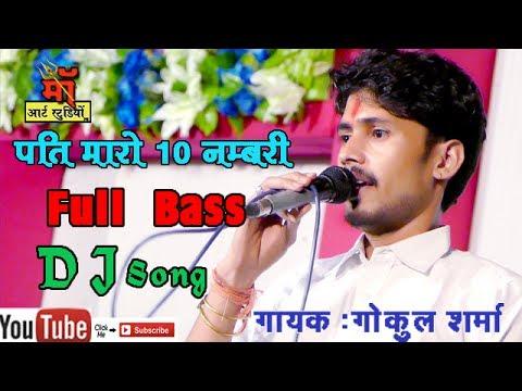 Hindi Bhajan - rajasthani singer - Gokul sharma - pati mahro das nambari gasa live