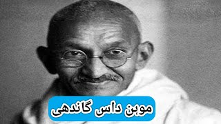 mahatma ghandhi life history in hindi