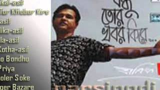 bangla mp3 full album asif akbor.bhondu tor khobor kire by sabuz ahamed.rahim/ sabuzjoy@nimbuzz.com