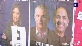 توقعات بإجراء انتخابات ثالثة في كيان الاحتلال (15/10/2019)