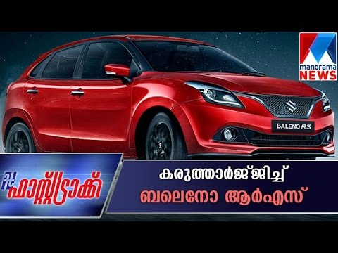 Test drive of Maruti Suzuki Baleno RS in Fast Track - Fast Track | Manorama News