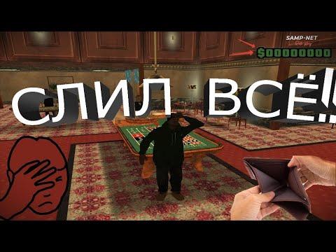 Слил все деньги в казино казино онлайн форум россия