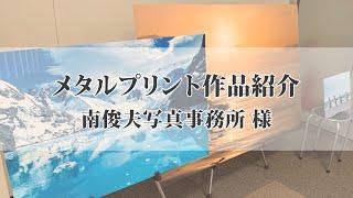 メタルプリント作品紹介 ~ 南俊夫写真事務所 様 ~
