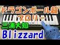 ドラゴンボール超 ブロリー【Blizzard】三浦大知 簡単ドレミ楽譜 初心者向け1本指ピアノ