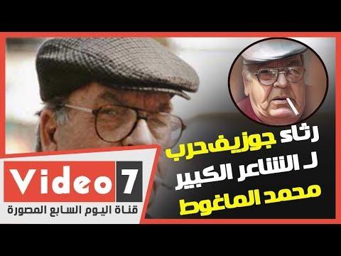 -محمد يضحك.. محمد يبكى-.. رثاء جوزيف حرب لـ الشاعر الكبير محمد الماغوط  - 12:00-2020 / 4 / 4