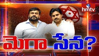 Special Focus On Mega Star Family | Pawan Kalyan, Chiranjeevi | Telugu News | hmtv