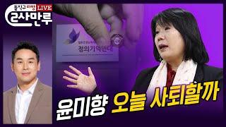 돌직구쇼 라이브 방송 '2사 만루'┃윤미향 오늘 사퇴할까 (2020년 5월 29일)