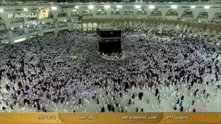 قناة القرآن الكريم -  بث مباشر