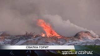 Под Канском горит свалка отходов лесопиления площадью 150000 кв метров