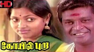 Kovil Pura - Tamil Full Movie |  Shankar | Saritha | K.Vijayan | Ilayaraja