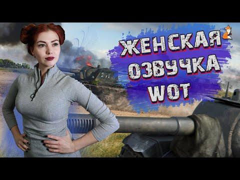 ЖЕНСКАЯ ОЗВУЧКА WOT - НАСТЯ CRAZY FOXY