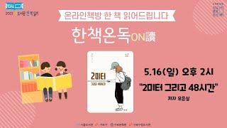 [글마루한옥어린이도서관] 한책 온 독(ON讀)  - 2…