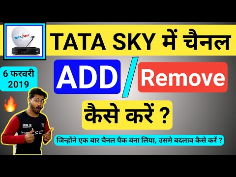 How To ADD Channel Or Remove Channel In TATA Sky After TRAI New Rules For DTH 2019 | Youtuber Shiva