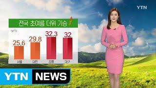 [날씨] 전국 초여름 더위 기승...내일 전국에 비 / YTN