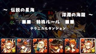 【パズドラ】 伝説の星海 転生ミネルヴァPT
