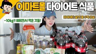 내돈내산 이마트몰 다이어트 식품 추천‼️가성비 갑 존맛…
