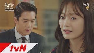 하석진vs전소민, 소개팅 개싸움! tvN혼술남녀 10화
