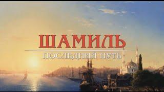 Имам Шамиль: Последний путь (Документальный фильм)