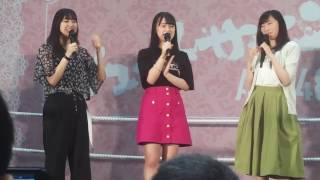 大矢真那、竹内彩姫、日高優月の気まぐれオンステージ2017年6月24日幕張...
