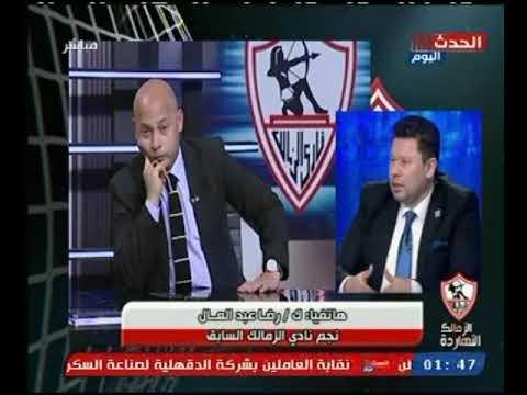 المداخلة الكاملة  رضا عبد العال يلقن جروس درس قاسي بعد الفوز علي أنبي ويطالبه بعدم الخوف من مرتضى