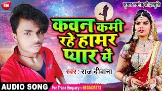 #बेवफाई का इतना दर्द भरा गाना नहीं सुना होगा (Kawan Kami Rahe Hamra Pyar Me) New Bhojpuri Sad Songs