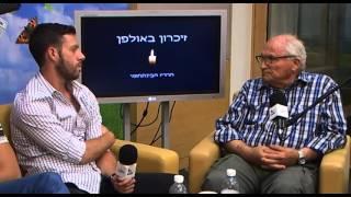 זיכרון באולפן - תכנית מיוחדת ליום השואה ברדיו הבינתחומי