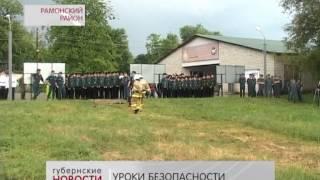 Уроки безопасности в Воронежском институте ГПС МЧС России