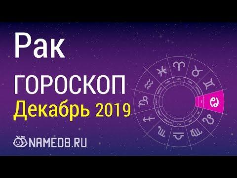 Знак Зодиака Рак - Гороскоп на Декабрь 2019