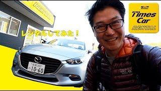タイムズカーレンタルでアクセラ借りて見た!Times Car RENTAL 九州旅動画