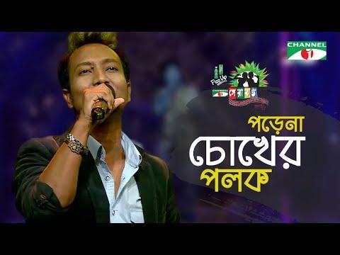 Porena Chokher Polok | Jony | Shera Kontho 2017 | SMS Round | Season 06 | Channel i TV