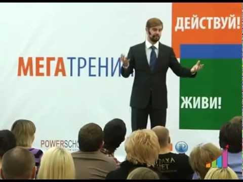 Константин Кондаков - на Мега тренинге 2013