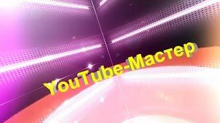 трейлер канала YouTube Мастер