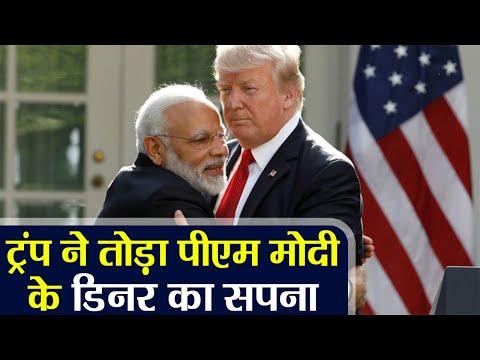 PM Modi के Camp David में Dinner का सपना Donald Trump ने तोड़ा | वनइंडिया हिंदी