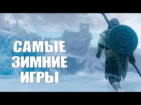 TOP 10: Most snow and winter videoиз YouTube · С высокой четкостью · Длительность: 7 мин39 с  · Просмотры: более 24.000 · отправлено: 13.02.2017 · кем отправлено: GameInOnline