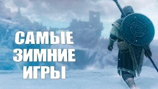 TOP 10: самые снежные и зимние видеоигры