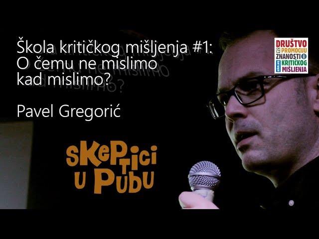 Škola kriti?kog mišljenja #1 - Pavel Gregori?: O ?emu ne mislimo kad mislimo
