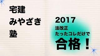 宅建みやざき塾 2017宅建 法改正 ココが重要!