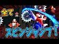 【激ムズスーパーマリオメーカー#477】全てスピンジャンプで攻略せよ!【Super Mario Maker】ゆっくり実況プレイ