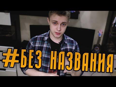 шоу гелз. Скачать песню ШОУ ГЕЛЗ ФОРМЕЙШЕН - Без названия