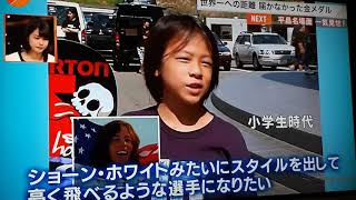 平野歩夢選手  と  ショーン・ホワイト ショーン・ホワイト 検索動画 30
