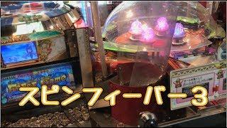 【メダルゲーム】スピンフィーバー3【JAPAN ARCADE】