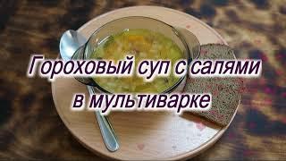 Бомбически вкусный рецепт Гороховый суп с салями в мультиварке