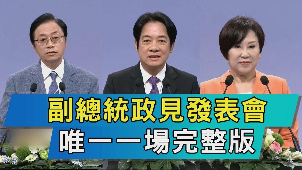 【TVBS新聞精華】副總統政見發表會完整版 - YouTube