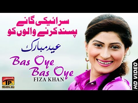 Bas Oye Bas Oye - Fiza Khan - Latest Song 2018 - Latest Punjabi And Saraiki
