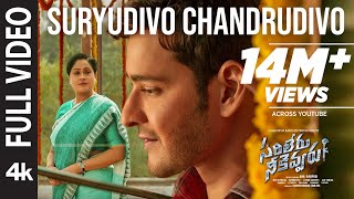 Full Video : Suryudivo Chandrudivo   Sarileru Neekevvaru   Mahesh Babu,Vijayashanti   DSP   Anil R