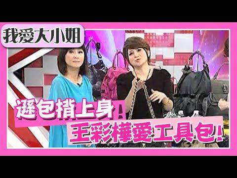 遜包揹上身!王彩樺愛用款像工具包!【我愛大小姐】|第28集|吳淡如 林慧萍