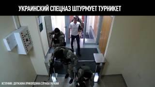 Украинский спецназ штурмует турникет в киевском офисе Госпогранслужбы(Источник видео: https://www.youtube.com/channel/UCX2BvHw0l8bSWa4AUlos_4w Смотрите самое интересное и любопытное из мира новостей,..., 2016-08-19T09:30:38.000Z)