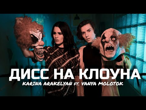 Дисс на КЛОУНА | Karina Arakelyan & Vanya Molotok